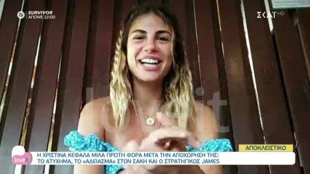 Χριστίνα Κεφαλα: Ο Αλέξης έχει εμμονή με τον James - Το σχόλιο για τα