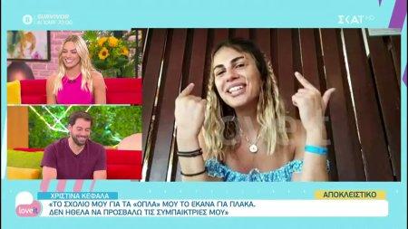 Χριστίνα Κεφαλα: Ο Σάκης θα εκμεταλευτεί πράγματα για να φανεί