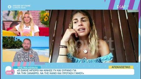 Η Χριστίνα Κεφαλά εξηγεί ποια είναι η σχέση του Σάκη με την Μαριαλένα