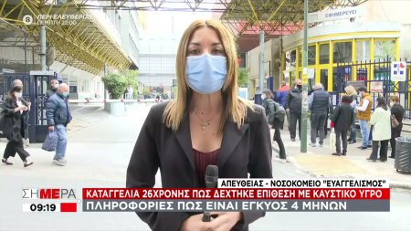 Σοκαριστική καταγγελία: Επίθεση με καυστικό υγρό δέχτηκε 26χρονη στην Κυψέλη