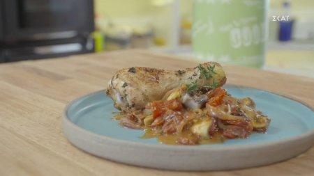 Κοτόπουλο με μουστάρδα & μανιτάρια