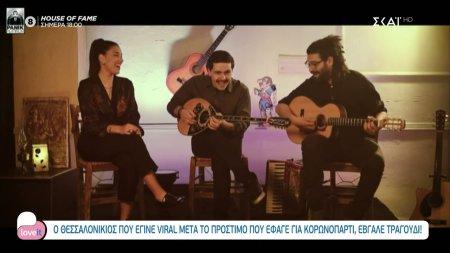 Ο Θεσσαλονικιός που έγινε viral μετά το πρόστιμο που έφαγε για κορωνοπάρτι, έβγαλε τραγούδι