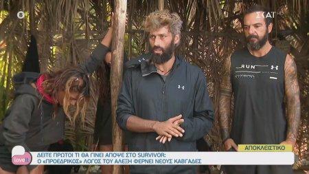 Survivor Αποκλειστικό: Ο Προεδρικός λόγος του Αλέξη φέρνει νέους καβγάδες