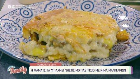 Η Mamatsita φτιάχνει νηστίσιμο παστίτσιο με κιμά μανιταριών