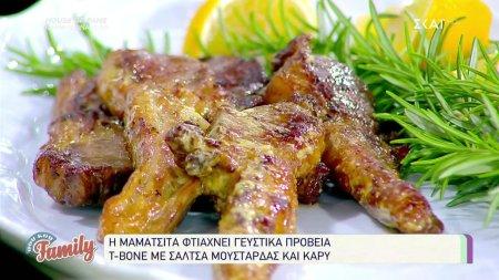Η Μαματσιτα φτιάχνει γευστικά πρόβεια Τ-Bone  με σάλτσα μουστάρδας & καρυ