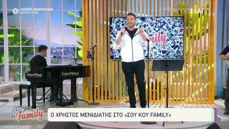 Ο Χρήστος Μενιδιάτης στο Σου Κου Family!