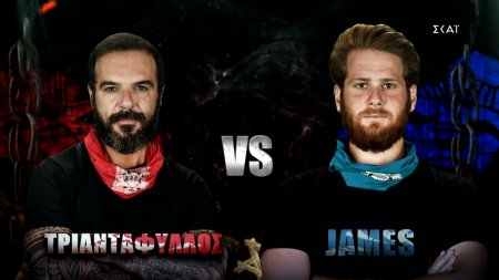 Ντάφυ vs Τζέιμς