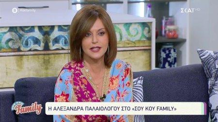 H Αλεξάνδρα Παλαιολόγου στο Σου Κου Family