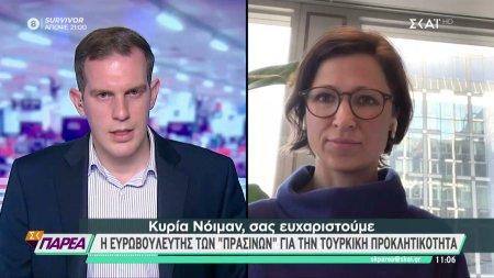 Πράσινη ευρωβουλευτής σε ΣΚΑΪ: Όχι σε παραχωρήσεις από την Ε.Ε όσο ο Ερντογάν επιτίθεται στη δημοκρατία