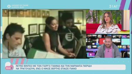 Retro βίντεο με τον Γιώργο Γιαννιά, την Μαριάντα Πιερίδη και τον Νίκο Βέρτη να παίζει πιάνο