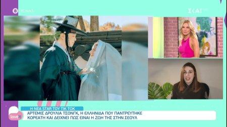 Η ζωή στη Σεούλ μέσα από τα μάτια της Ελληνίδας Άρτεμις Δρούλια Τσονγκ