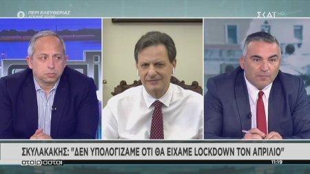 Σκυλακάκης: Δεν υπολογίζαμε ότι θα έχουμε lockdown τον Απρίλιο