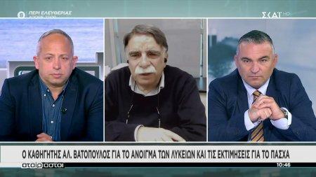 Ο καθηγητής Αλ. Βατόπουλος για το άνοιγμα των λυκείων και τις εκτιμήσεις για το Πάσχα