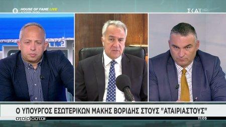 Ο Υπουργός Εσωτερικών Μάκης Βορίδης στους Αταίριαστους