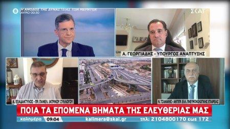 Γεωργιάδης: Έως 30 Μαΐου θα έχει ανοίξει η πλατφόρμα για γυμναστήρια και παιδότοπους
