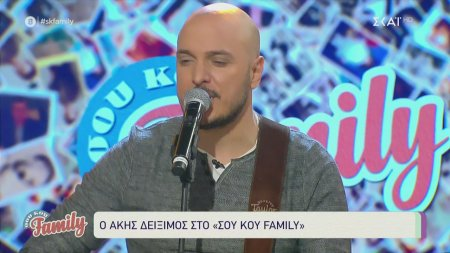 O Άκης Δείξιμος στο Σου Κου Family!