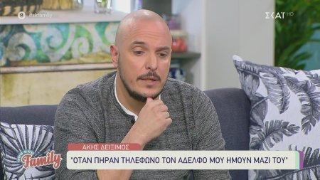 Άκης Δείξιμος: «Όταν πήραν τηλέφωνο τον αδελφό μου ήμουν μαζί του»