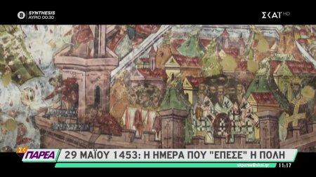 29 Μαΐου 1453: Η μέρα που έπεσε η Πόλη