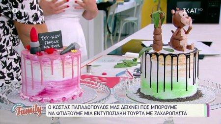 Ο Κώστας Παπαδόπουλος μας δείχνει πως μπορούμε να φτιάξουμε μια εντυπωσιακή τούρτα με ζαχαρόπασχτα
