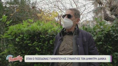 Όταν ο Ποσειδώνας Γιαννόπουλος συνάντησε τον Δημήτρη Δανίκα