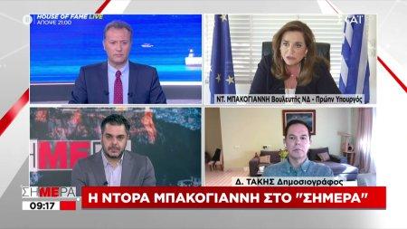 Μπακογιάννη: Ο Ερντογάν τίναξε στον αέρα τις προσπάθειες προσέγγισης με ΕΕ, Ισραήλ Μουσουλμάνους