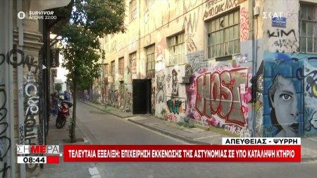 Επιχείρηση εκκένωσης σε υπό κατάληψη κτήριο από την αστυνομία