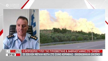 Εκπρόσωπος πυροσβεστικής για φωτιά στο Σχίνο Κορινθίας:Εκκενώθηκαν οικισμοί, ενισχύθηκαν οι δυνάμεις