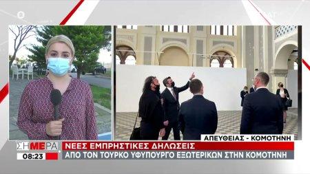 Νέες εμπρηστικές δηλώσεις από τον Τούρκο Υφυπουργό Εξωτερικών στην Κομοτηνή