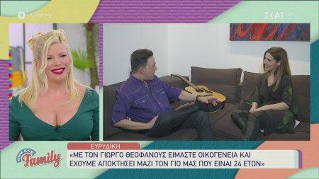 Ευρυδίκη: Με τον Γιώργο Θεοφάνους είμαστε οικογένεια και έχουμε αποκτήσει μαζί τον γιο μας που είναι 24 ετών