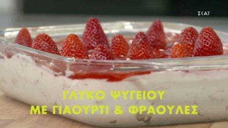 Γλυκό ψυγείου με γιαούρτι με φράουλες