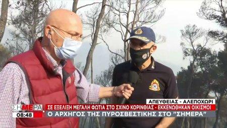 Ο Αρχηγός της Πυροσβεστικής για την εξέλιξη της φωτιάς στο Σχίνο Κορινθίας