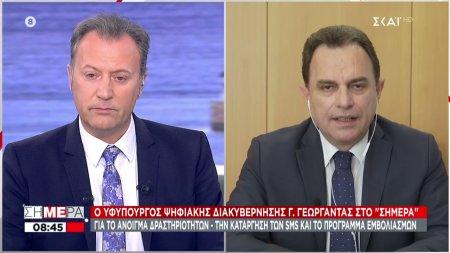 Ο Υφυπουργός Ψηφιακής Διακυβέρνησης Γ. Γεωργαντάς στο