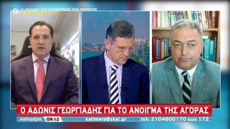 Ο Άδωνις Γεωργιάδης για το άνοιγμα της αγοράς