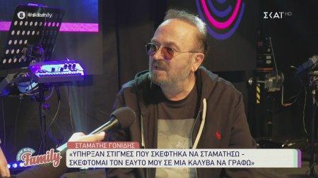 Σταμάτης Γονίδης: «Υπήρξαν στιγμές που σκέφτηκα να σταματήσω»