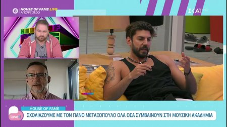 House of Fame: Ο Πάνος Μεταξόπουλος σχολιάζει όλα όσα συμβαίνουν στην ακαδημία