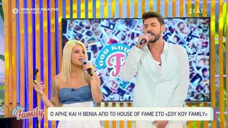 O Άρης και η Βένια από το House of Fame στο Σου Κου Family!