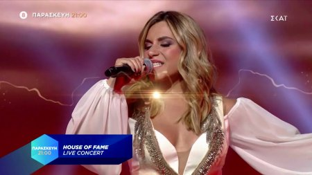 Trailer | House of Fame