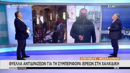 Θύελλα αντιδράσεων για την συμπεριφορά ιερέων στη Χαλκιδική