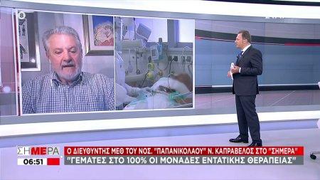 Καπραβέλος: Νοσηλεύονται και πεθαίνουν ασθενείς που δεν έχουν εμβολιαστεί
