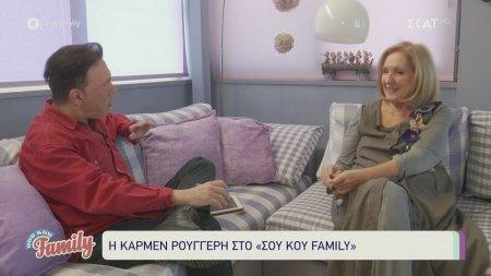 Η Κάρμεν Ρουγγέρη στο Σου Κου Family!