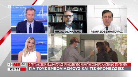 Οι καθηγητές Δημόπουλος και Θωμαίδης για τους εμβολιασμούς και τις θρομβώσεις