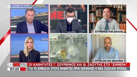 Καθηγητές Ζαούτης- Σουρβίνος: Τα δεδομένα για εμβόλια παιδιών- Μέσα Ιούνιου κάτω από 1000 κρούσματα