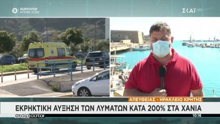 Μεγάλη ανησυχία στην Κρήτη απο τα περιστατικά θρομβώσεων