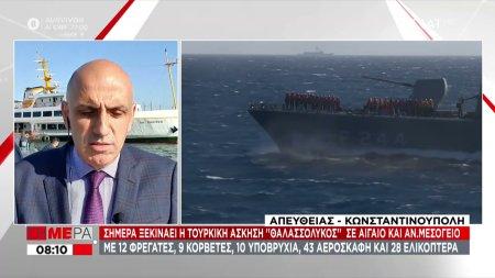 Tουρκία: Ξεκινά η άσκηση «Θαλασσόλυκος 2021» σε Αιγαίο και ανατολική Μεσόγειο- Οι δυνάμεις
