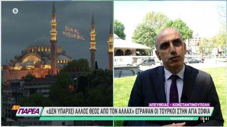 Τούρκικη πρόκληση για την Αγία Σοφία
