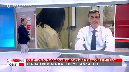 Ο πνευμονολόγος Σ. Λουκίδης στο