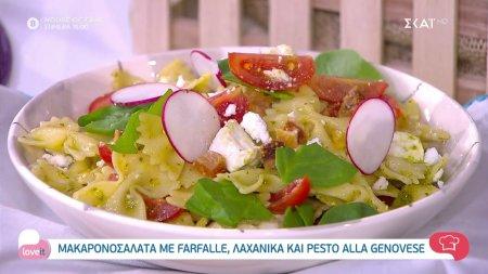 Μακαρονοσαλάτα με Farfalle, λαχανικά και Pesto Alla Genovese
