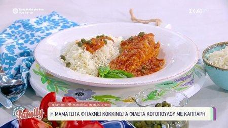 Η Mamatsita φτιάχνει κοκκινιστά φιλέτα κοτόπουλου με κάππαρη!
