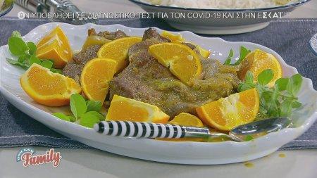 Η Mamatsita φτιάχνει χοιρινές μπριζόλες με σάλτσα πορτοκάλι