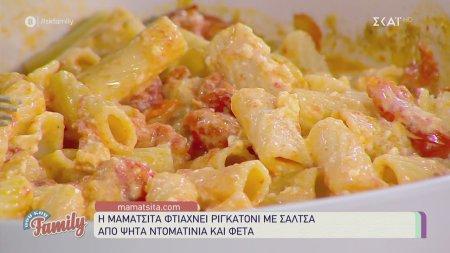 H Μαματσιτα φτιάχνει ριγκατόνι με σάλτσα από ψητά ντοματίνια και φέτα
